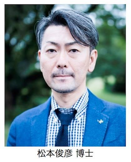 松本医師/博士